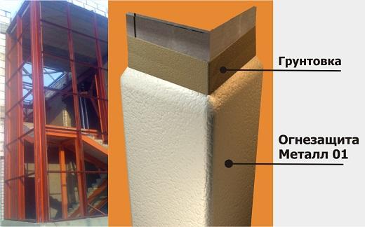 Огнезащита для маталлоконструкций необходима во избежание перегрева и деформации