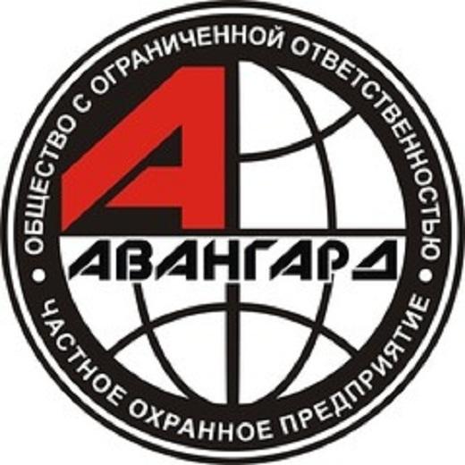 На рисунке изображен логотип ЧОП Авангард