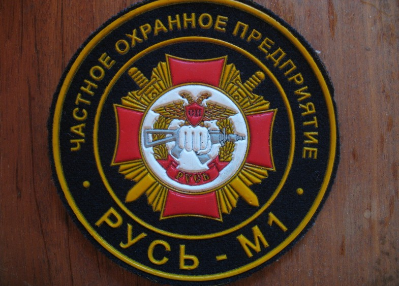 "На рисунке изображен логотип ЧОП ""Русь"