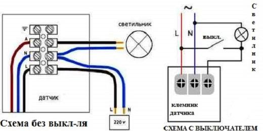 На снимке схема подключения датчика движения через выключатель