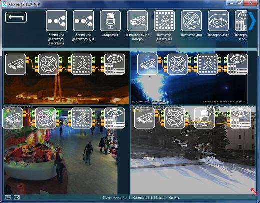 Программа Xeoma для видеонаблюдения через вебкамеру