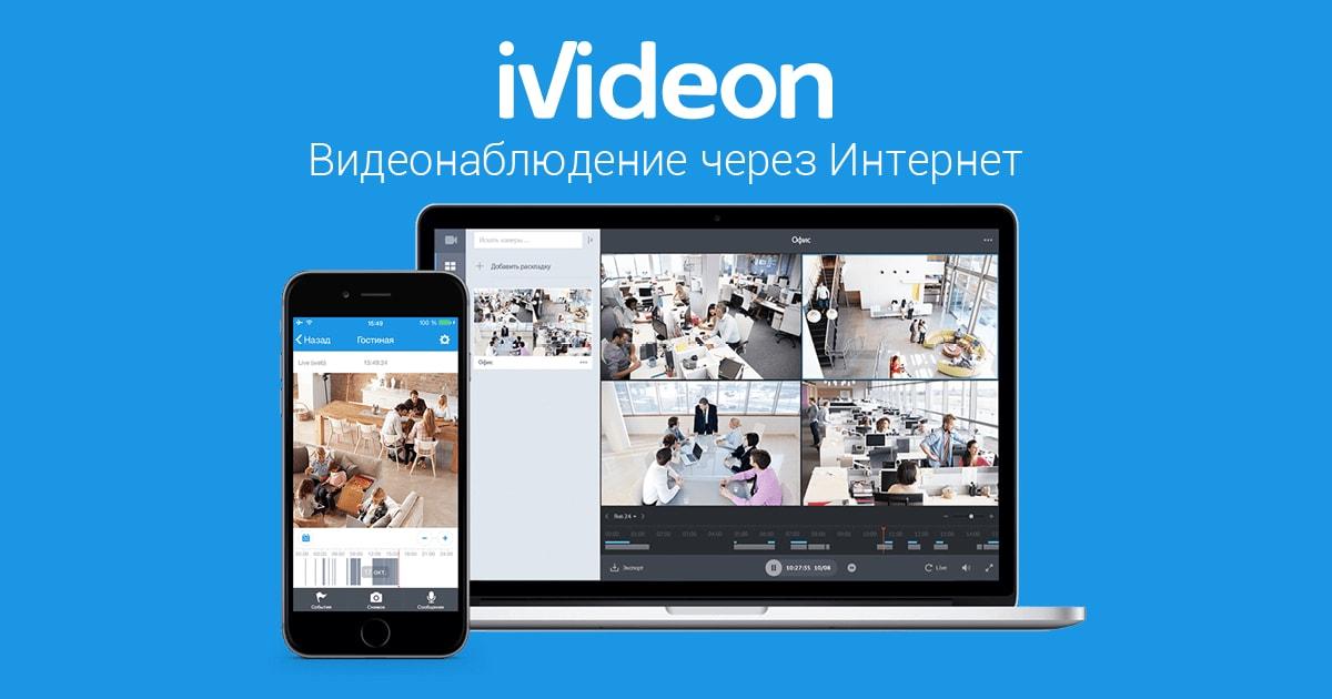 Лучшие программы для видеонаблюдения: программное обеспечение для IP-камер