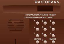 Код домофона факториал