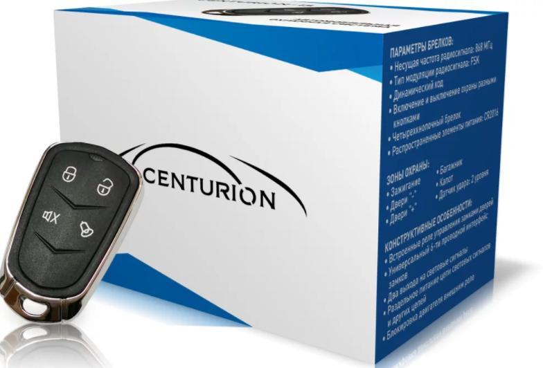 автосигнализация centurion