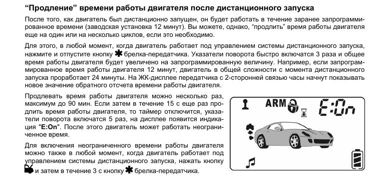 Сигнализация Аллигатор с автозапуском: полная инструкция по эксплуатации, схемы, описание