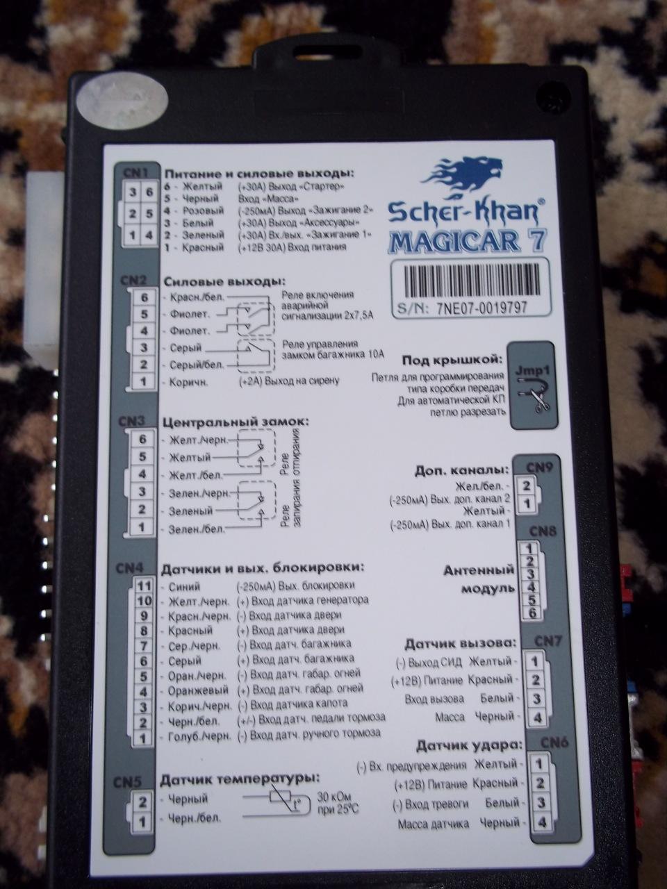 Сигнализация SCHER-KHAN MAGICAR 7: инструкция по установке, настройке и эксплуатации сигнализации